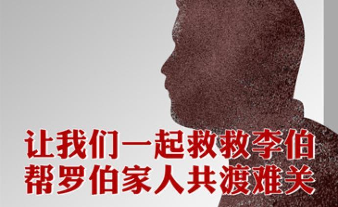"""""""香港李伯罗伯专项救助基金""""募捐提前完成,已进入执行阶段"""