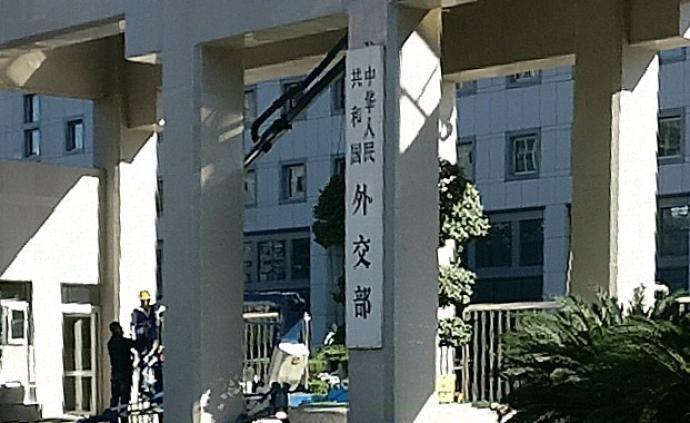 外交部將舉行青海省全球推介活動:從三江源走向世界