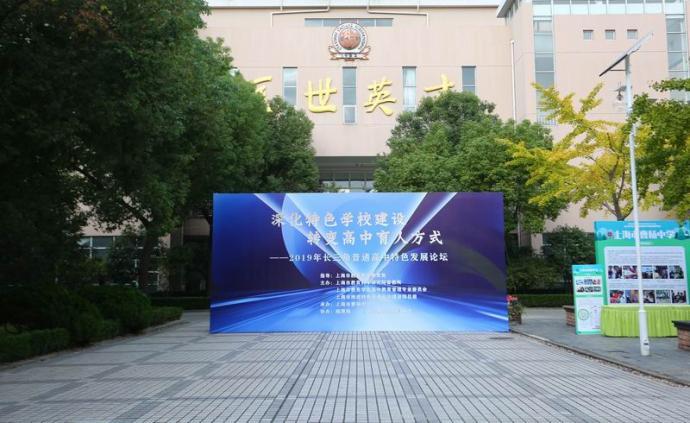 """向""""全面育人""""轉變,長三角普通高中特色發展論壇在上海舉行"""