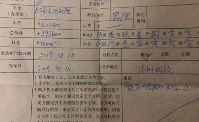 滄州一奔馳店訂金拖一個多月難退,澎湃質量報告介入次日退款