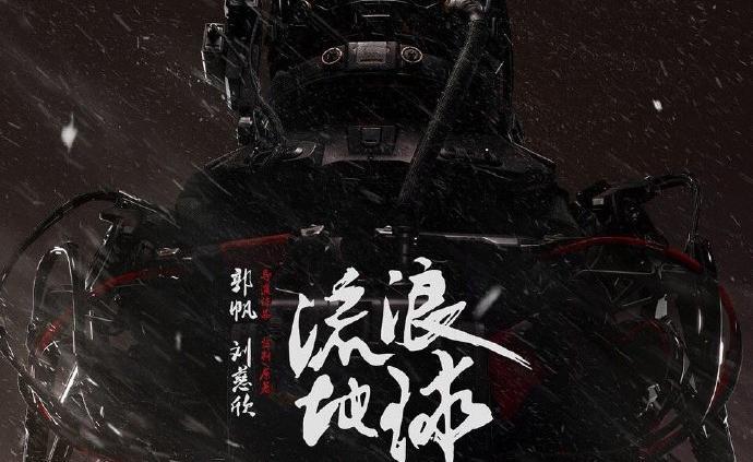 第32屆中國電影金雞獎最佳故事片:《流浪地球》