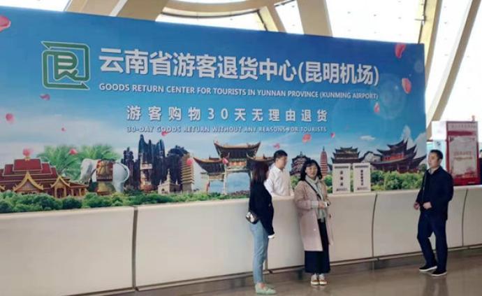 30天無理由退貨!云南游客退貨中心昆明機場服務點正式啟用
