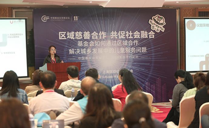 中國基金會發展論壇福州舉行,多家公益機構共商流動兒童難題