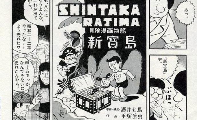 岩波书店总编辑马场公彦:日本漫画所展示的世界