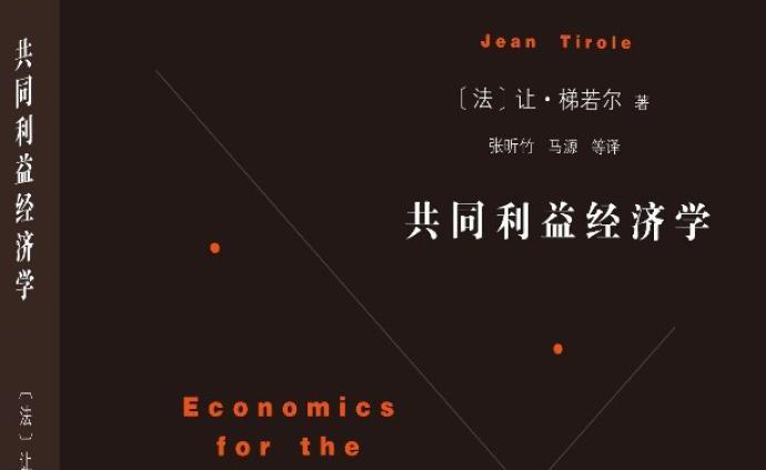 经济学:一种促进共同利益的力量