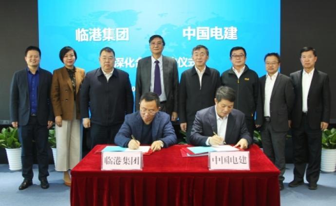 中国电建与临港集团签订深化合作框架协议,构建央地合作典范