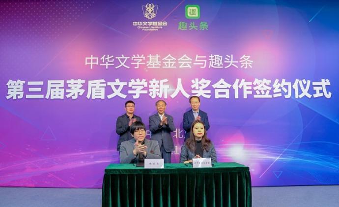 中華文學基金會與趣頭條協作舉辦茅盾文學新人獎評選