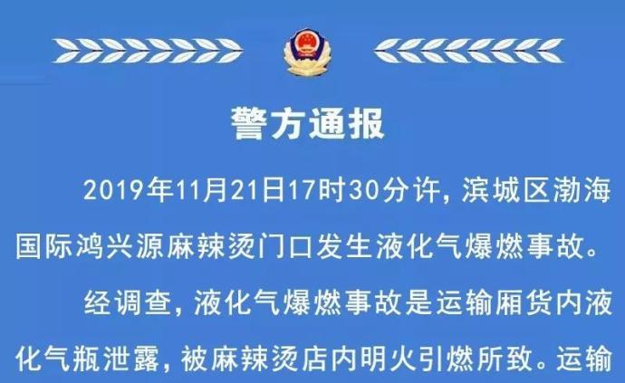山東濱州:麻辣燙店液化氣爆燃事故4人涉嫌犯罪被立案偵查