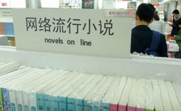 中国网络文学走向世界:不断顺应人类对情感体验的新需求
