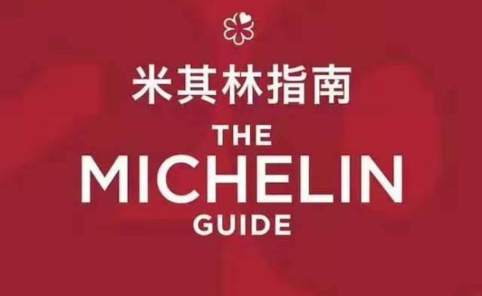 2020北京米其林指南首發,唯一三星餐廳系江浙菜