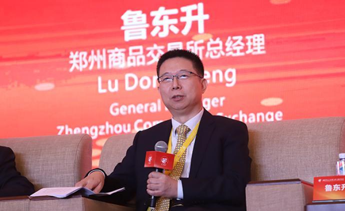 郑商所总经理鲁东升:将从五个方面推进期货市场对外开放