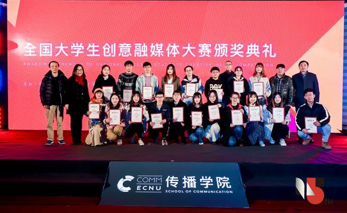全国大学生创意融媒体作品大赛结果揭晓,获奖名单来了!