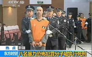 涉天安门广场暴恐案等,8名暴恐分子被执行死刑