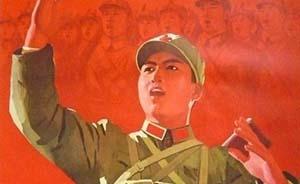 """红军是怎样炼成的——从""""三大纪律,八项注意""""说起"""