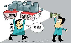 员工曝央企礼单被骂叛徒,新华社:有些人只是口头上支持反腐