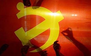 山西11市齐声宣誓拥护中央决定,要求一手抓反腐一手抓经济