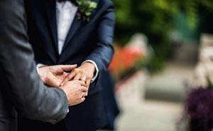 美媒:中国人为什么那么在乎英外交官在华举办同性婚礼?