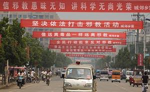 """浙江台州5名""""全能神""""邪教教徒受审:租职工宿舍作活动据点"""