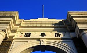 最新QS世界大学排名:清华领衔7所中国大陆高校进200