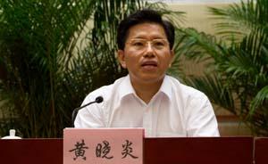 54岁福建龙岩市委原书记黄晓炎落马,上月梁建勇接替其职务