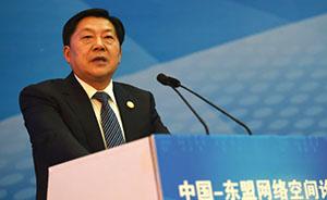"""国家网信办主任:把中国东盟信息港打造成集聚财富""""钻石港"""""""