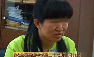 依兰高中女老师骂学生索礼被清除出教师队伍,校长遭免职
