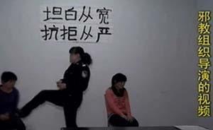 """江苏一全能神邪教组织伪造""""警察审讯时打人""""视频诋毁警方"""