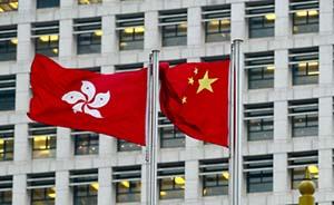 国平:没有人比全体中国人更关心香港的前途命运