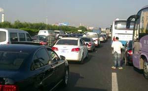 """高速拥堵开场:上海道口最长排队4公里,""""出京要3小时15分"""""""