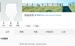 """浙江县区政务微博晒排名,""""新昌发布""""数月未发一条信息"""