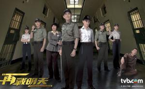 港剧《再战明天》揭秘香港惩教署:人性化管理,提供职业培训