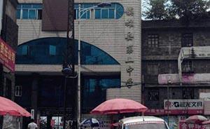 因上学迟到被要求罚站5周,云南17岁高中男生失联3天