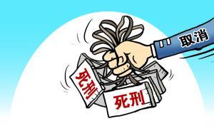 """专家详解集资诈骗罪、组织卖淫罪等为何""""取消死刑"""""""