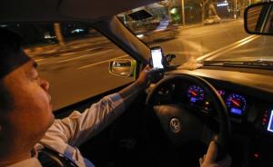上海计划用2年时间治理出租车:严禁载客时操作打车软件