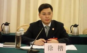 江西政协副主席许爱民女婿涉造假骗官,巡视组曾点名