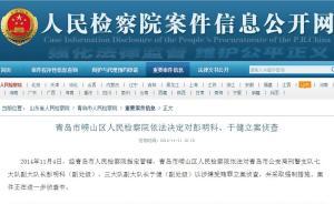 青岛警界持续震动,四天内三官员被立案侦查