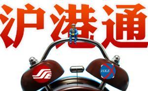 沪港通今天正式开通,投资者都应该注意点什么?