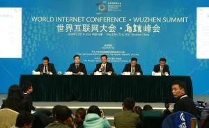 """首届世界互联网大会即将召开,""""乌镇发布""""瞄准最权威平台"""