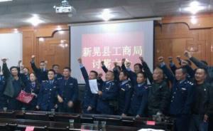 湖南新晃县工商局召开讨薪大会,到省工商局拉横幅讨要津贴