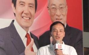 台湾民调显示超三成受访者认为马英九应该辞去领导人职务