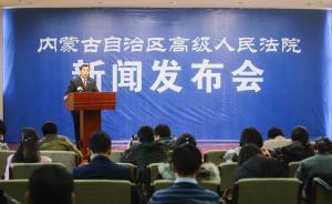 呼格吉勒图案再审正按程序进行,内蒙古高院拒调被告人材料