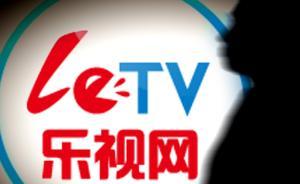 乐视影业要注入乐视网了,贾跃亭姐姐却还在不停减持乐视网