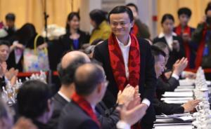 马云浙商大会演讲:如我毕业于北大清华,现在每天就搞研究了