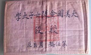 南京大屠杀时,这块袖标可以救命