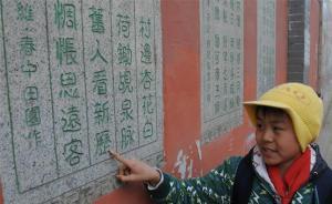 """太原""""文化墙""""没文化,百首诗词出现33个繁体错别字"""