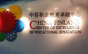 """上海试点""""现代学徒制"""",成立首个中职教育国际合作中心"""
