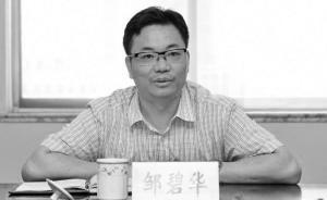 回忆邹碧华:鼓励法官考国家心理咨询师,了解当事人和律师