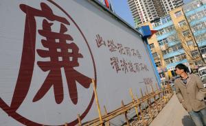 中国社科院发布反腐倡廉蓝皮书:做实财产申报制度