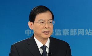 监察部副部长郝明金: 部分国企一把手涉案,形成系统性腐败