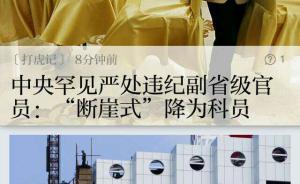 """""""断崖式""""降级一词入选年度十大流行语,系澎湃新闻首创"""